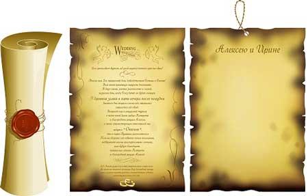приглашение_на_свадьбу_в_пиратском_стиле