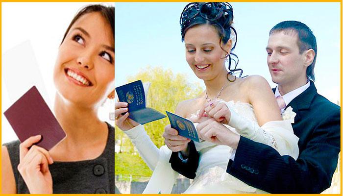 Смена фамилии после регистрации брака