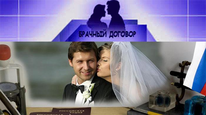 Основные пункты брачного договора