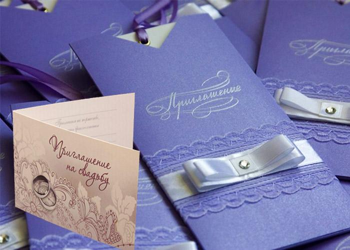 Готовые открытки приглашения на свадьбу