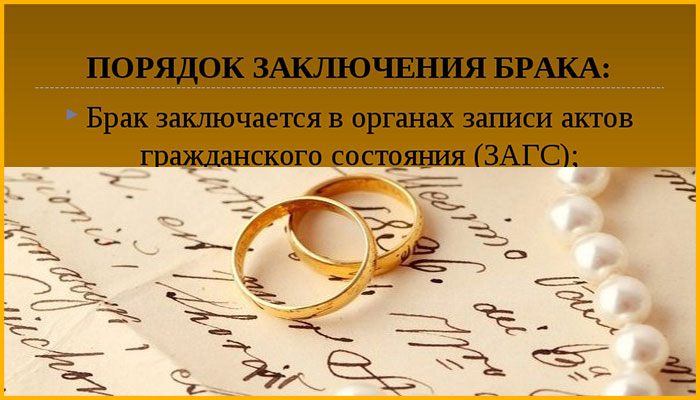 Порядок регистрации брака
