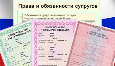 права и обязанности супругов, виды свидетельств о заключении бьарка
