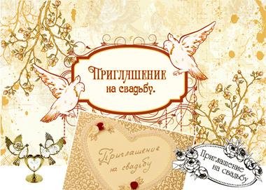 Приглашения на свадьбу виды открыток