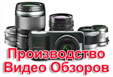 производство_видеообзоров