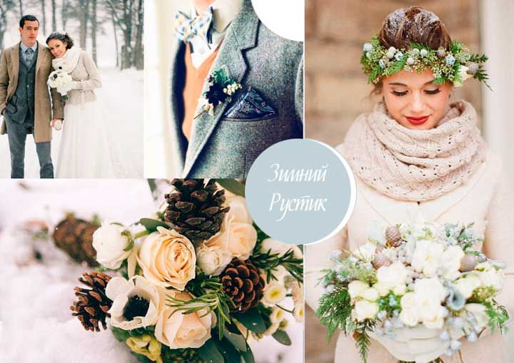 Свадьба рустик зимой