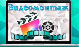 Видеомонтаж свадебных клипов и фильмов