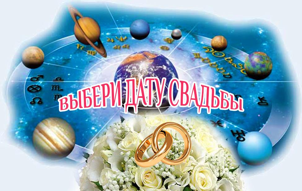 Выбери дату свадьбы, астрология в фоне