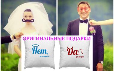 Ориганальные подарки на свадьбу