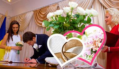 Бракосочетание - традиции