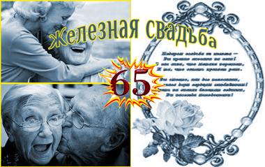 Железная свадьба 65 поздравления и молодые
