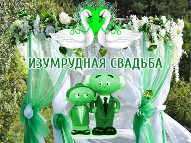 Поздравление с изумрудной свадьбой 55 лет 227