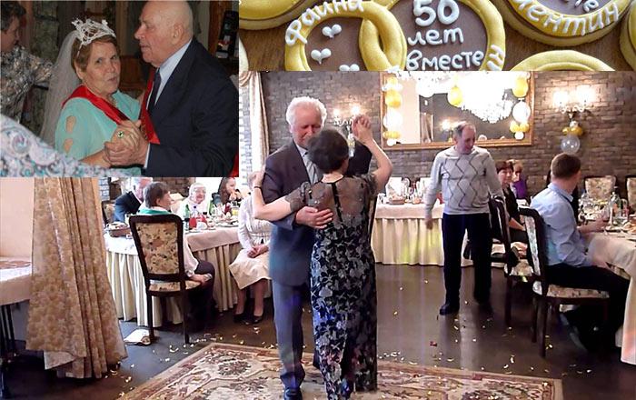 Первый танец на золотой свадьбе