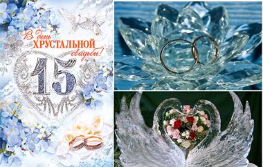 В день хрустальнйо свадьбы 15, лебеди из стелка и кольца