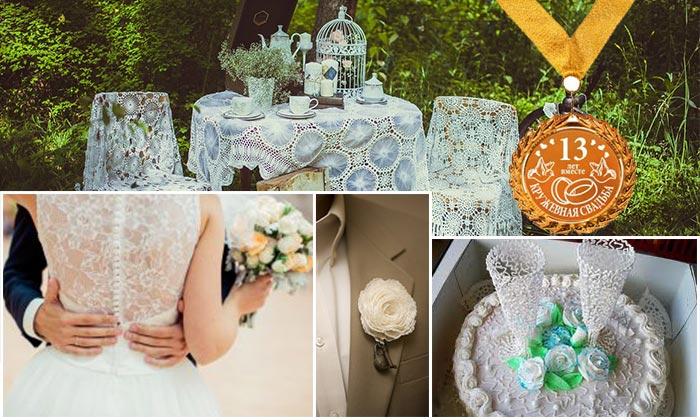 Традиции кружевной свадьбы