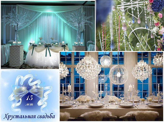 Хрустальная свадьба декор