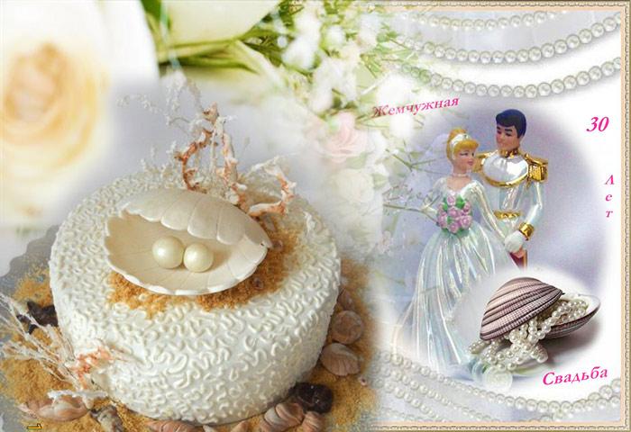 Подарики на жемчужную свадьбу