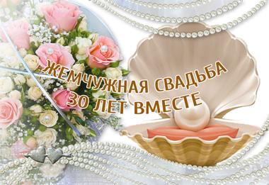 Поздравление с годовщиной свадьбы 30 лет в красивые