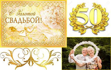 С золотой свадьбой 50