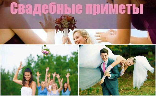 кража невесты и букет невесты на свадьбе
