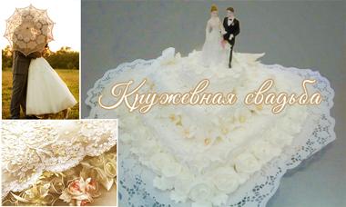 Кружевная свадьба - 13 лет вместе