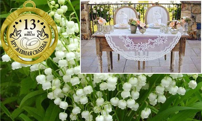 Особенности кружевной свадьбы