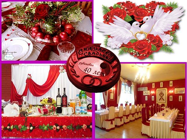 Оформление рубиновой свадьбы