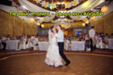 Первый танец - вальс на свадьбе