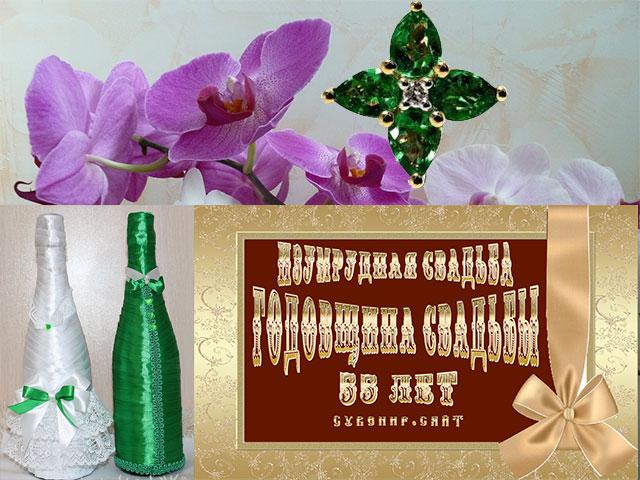 Севенир Изумрудная свадьбя 55 лет годовщина свадьбы, шампанское и орхидеи