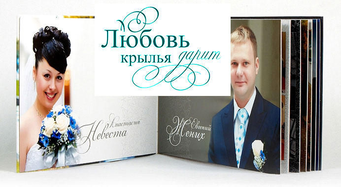 Подписи в свадебном альбоме