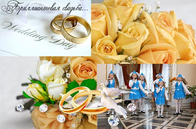Открытки с бриллиантовой свадьбой 19