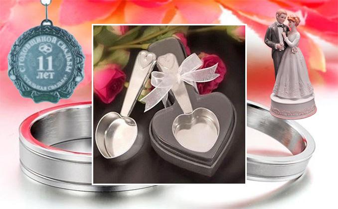Празднование стальной свадьбы