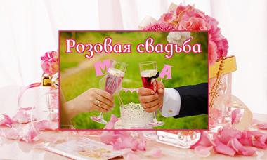 Розовая свадьба ркк ис бокалами и розовый декор