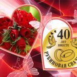 Сколько лет рубиновая свадьба- 30 лет? Советы праздника