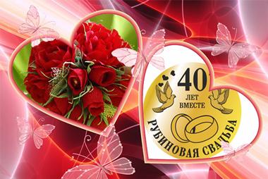 Рубиновая свадьба 40 лет вместе сердечки и розы