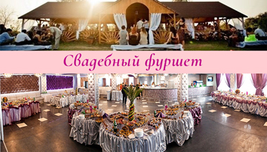 Фуршет на свадьбу