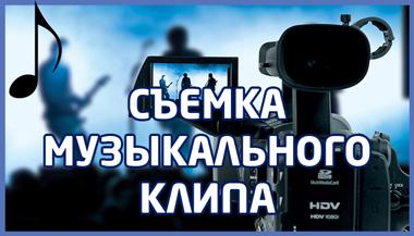 Съемка музыкальных клипов