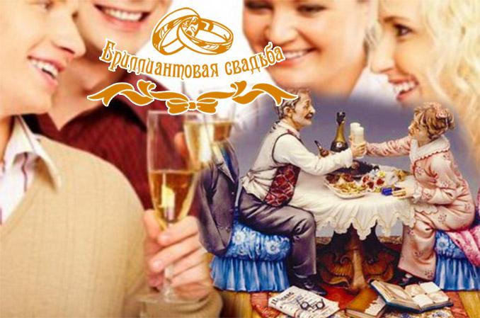 Бриллиантовая свадьба, тосты гостей и супругов