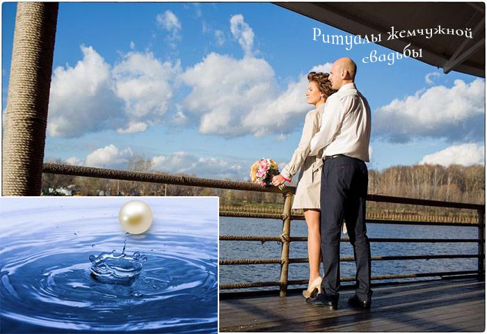 Традиции жемчужной свадьбы