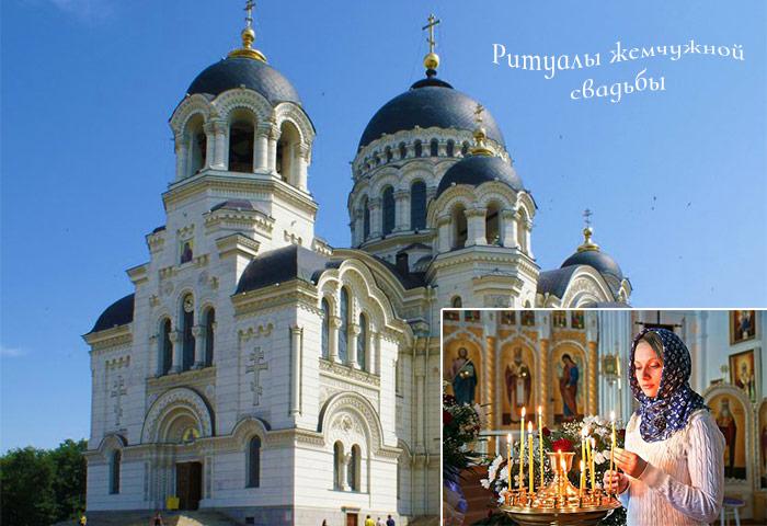 Церковные ритуалы жемчужной свадьбы