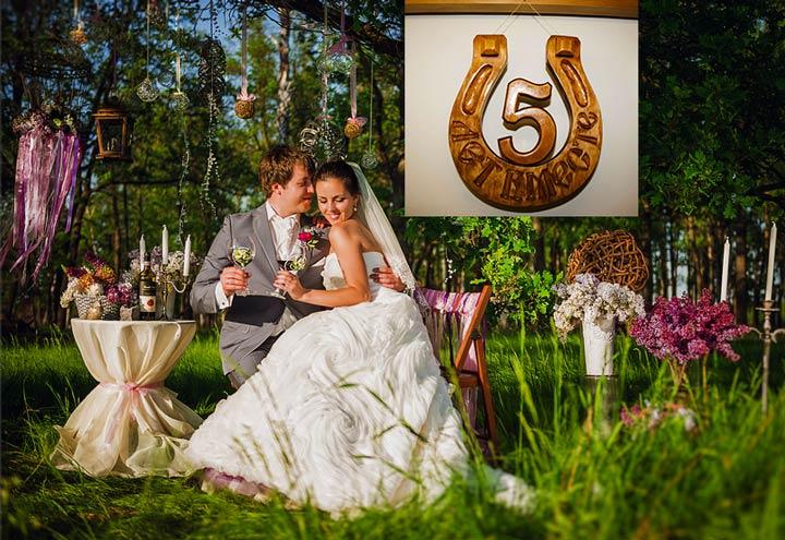 Празднование деревянной свадьбы вдвоем