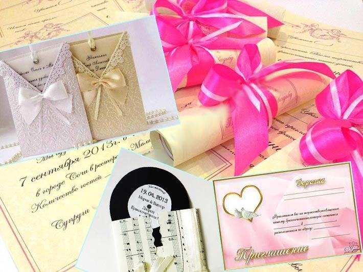 Виды приглашений на свадьбу