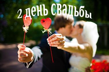 Молодожены на втором дне свадьбы