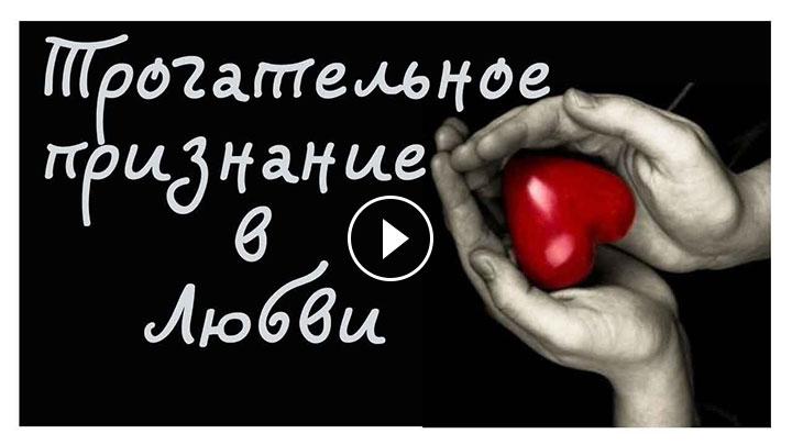 Видеофильм с признанием в любви на свадьбе