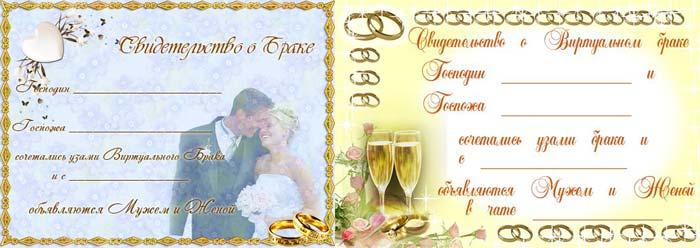 Виртуальное свидетельство о браке