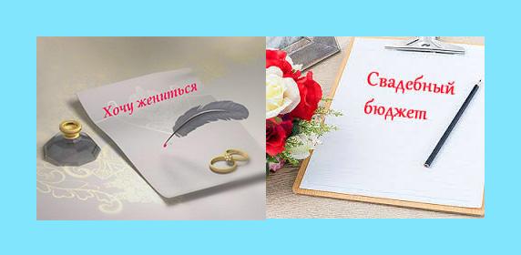 Зачвление в АГС и свадебный бюджет