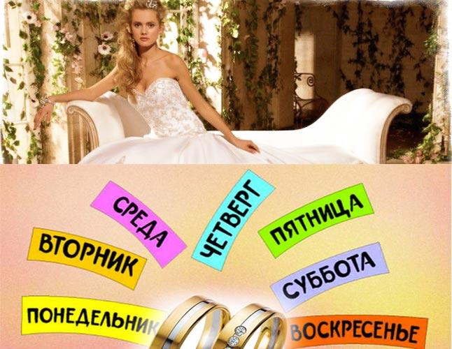Невеста и дни недели