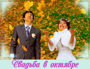 Молодожены и свадьба в октябре