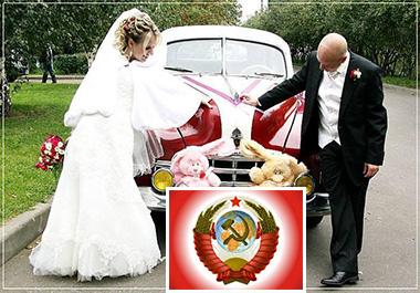 Свадебные наряды и машина в стиле СССРР