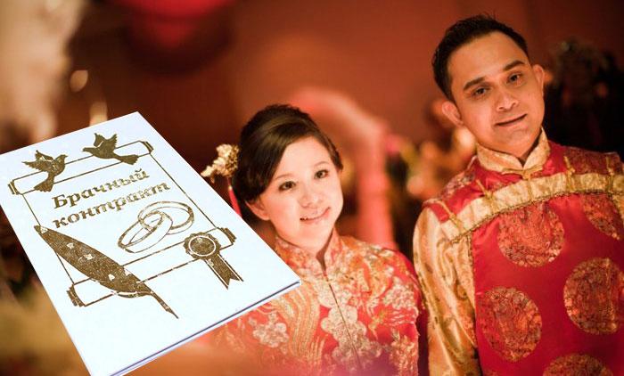 Китайские молодожены и брачный контракт