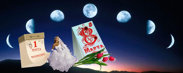 Лунные фазы, невеста и 8 марта